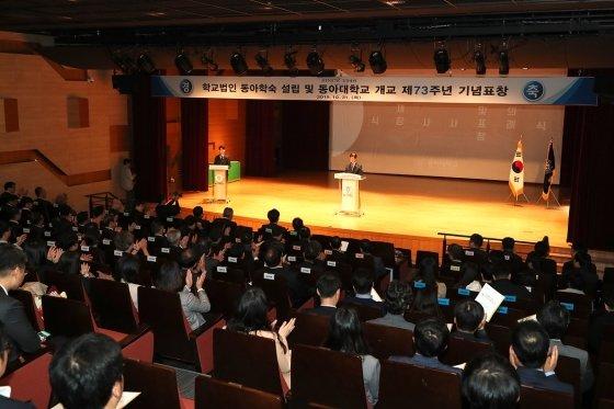 동아대, '학교법인 동아학숙 설립·개교 73주년 기념식'