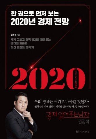 전환점 맞이할 2020년 한국 경제, 20가지 이슈는