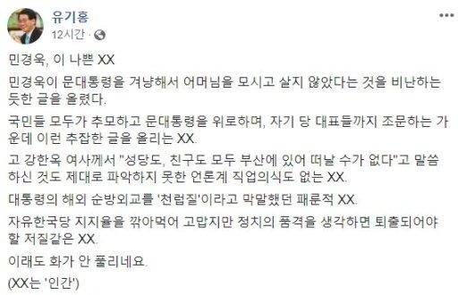 유기홍 전 더불어민주당 의원 페이스북 글./사진=페이스북 캡처