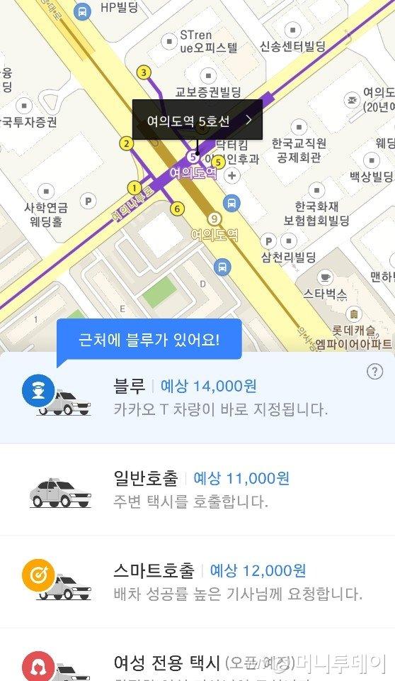 """카카오T 택시 앱에서 이용자 주변에 카카오T 택시가 있는 경우에는 """"근처에 '블루'가 있어요!""""라는 문구가 뜬다. 카카오T 앱 화면 캡처/ 사진=김지영 기자"""