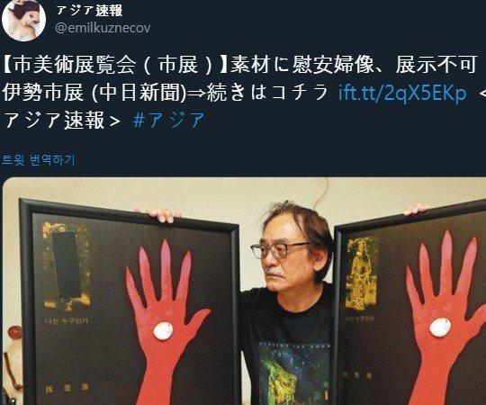 '이세시 미술전람회'에 출품됐지만 전시 중단된 '나는 누구인가'. /사진=트위터
