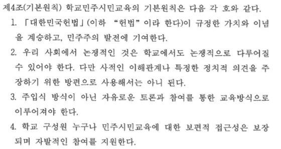 서울시교육청이 지난해 1월4일 공포한 '학교민주시민교육 진흥 조례' 제4조./자료=서울시교육청