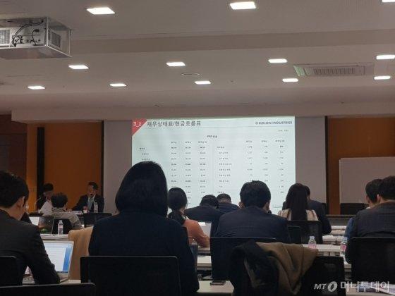 코오롱인더스트리가 6일 서울 여의도 KB증권에서 3분기 실적 설명회를 열었다./사진=황시영 기자