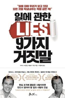 [200자로 읽는 따끈새책] '일에 관한 9가지 거짓말' 外