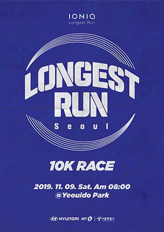 미세먼지 저감위한 사회공헌 달리기 대회, 내일 여의도서 열린다