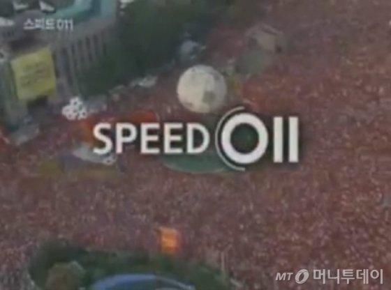 2002년 당시 SK텔레콤 011 광고 화면 유튜브 캡처