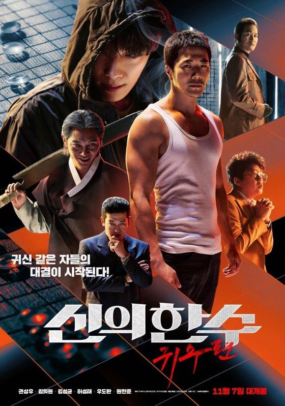 영화 '신의 한 수: 귀수편' 포스터/사진제공=CJ 엔터테인먼트