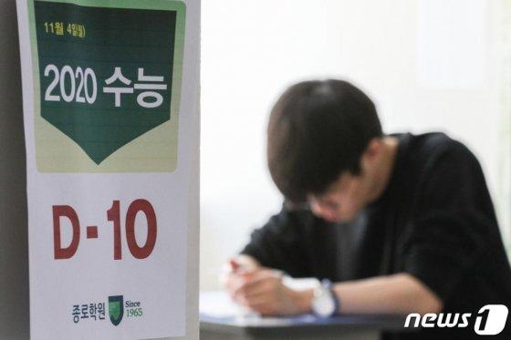 2020학년도 대학수학능력시험을 10일 앞둔 지난 4일 오후 서울 마포구 종로학원 강북본원에서 수험생들이 자습을 하고 있다./사진=뉴스1