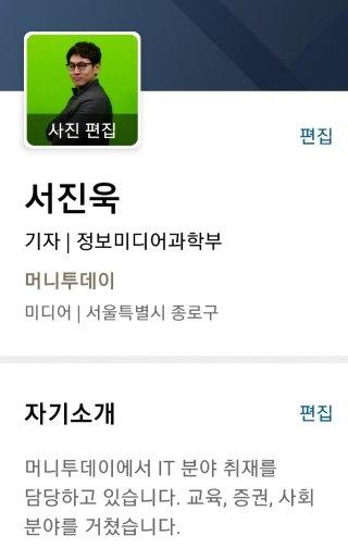 리멤버 커리어 프로필. /사진=서진욱 기자.