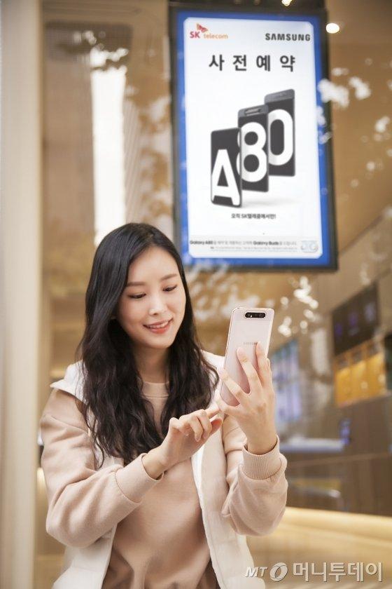 SK텔레콤은 전·후면 트리플 로테이팅카메라가 최초 탑재된 삼성전자 '갤럭시 A80(이하 갤A80)'을 단독 출시한다고 8일 밝혔다./사진제공=SK텔레콤<br>