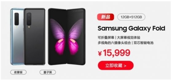 삼성전자가 중국에 출시할 갤럭시 폴드의 가격은 1만5999위안으로 책정됐다./사진=홈페이지 캡처