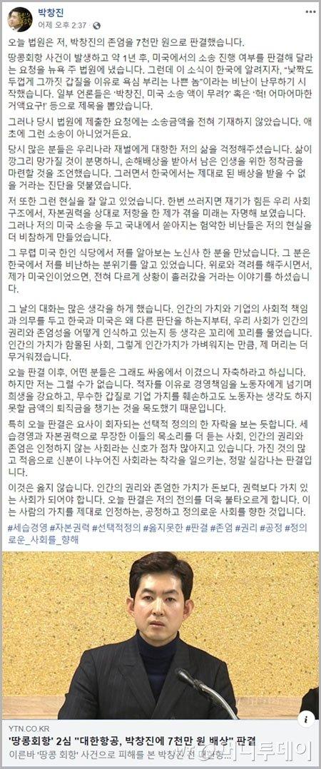 /사진=박창진 전 대한항공 사무장 페이스북 캡쳐