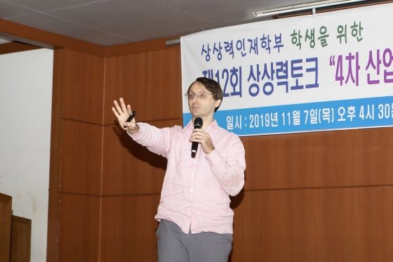 한성대, 진로·전공 선택을 위한 상상력토크 개최