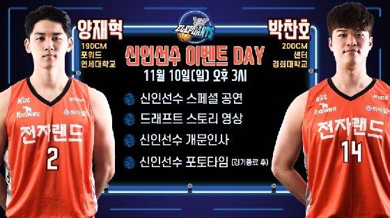 인천 전자랜드 농구단, 10일 홈경기 '신인 선수 데이' 개최