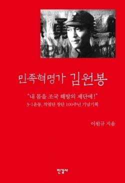 """'김원봉 서훈 논란' 제2 라운드…""""훈장 10개 줘도 모자라"""" VS """"서훈 불가"""""""