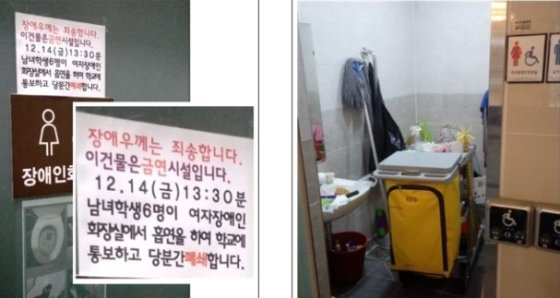 이용하기 힘들게 해놓은 장애인 화장실./사진=김정수씨 블로그 '도와주세요 세종시'