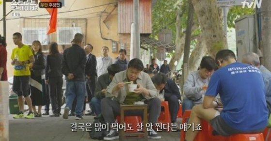 /사진=tvN 예능프로그램 '스트리트 푸드 파이터2' 캡처