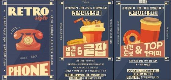 모 디자인 이미지 사이트의 원본(왼쪽). 서울대 총학생회의 간식사업 포스터(가운데). 서강대 총학생회의 간식사업 포스터(오른쪽)/사진=온라인 커뮤니티
