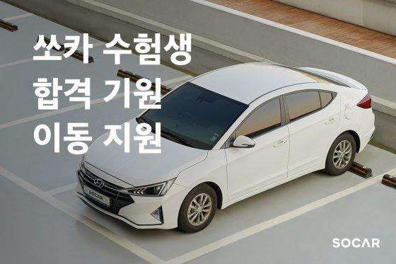 """삼성·LG·쏘카 """"수험생 잡아라""""…수능맞이 이벤트 펼친다"""