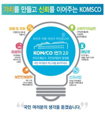 조폐공사 'KOMSCO 1번가 2.0' 포스터./자료제공=한국조폐공사