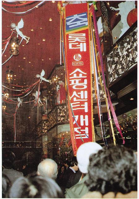 1979년 12월 '롯데쇼핑센터' 오픈 당시 모습 /사진제공=롯데쇼핑