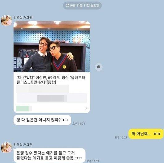 이상민이 11일 자신의 인스타그램을 통해 김영철과의 대화를 공개했다./사진=이상민 인스타그램 캡처