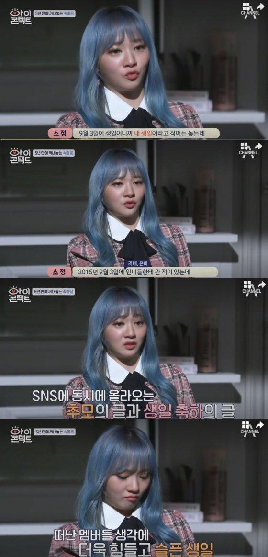 채널A 예능 '아이콘택트'