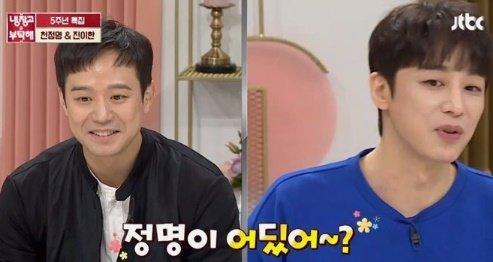 /사진=JTBC 예능프로그램 '냉장고를 부탁해' 캡처