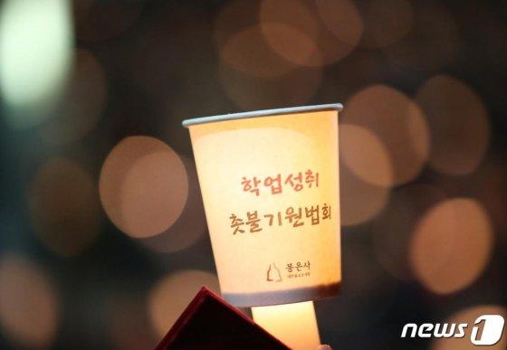 (서울=뉴스1) 허경 기자 = 2020학년도 대학수학능력시험을 닷새 앞둔 9일 서울 강남구 봉은사에서 열린 촛불기원법회에 참석한 불자들이 촛불을 들고 경내를 돌며 수험생들의 학업성취 기도를 하고 있다./사진=뉴스1