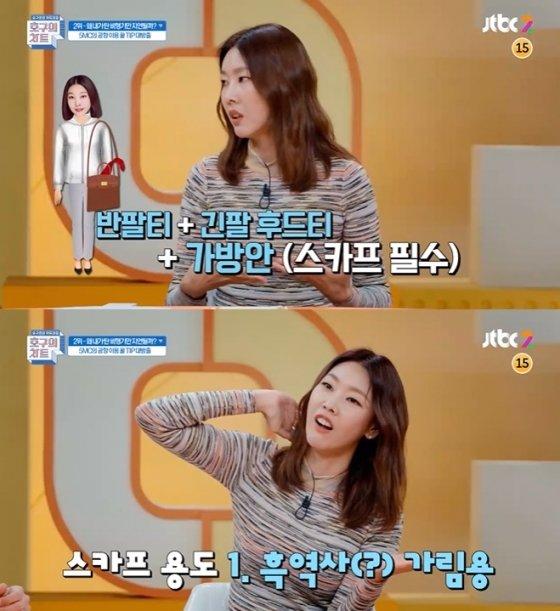 비행기 탈 때 '꿀팁'으로 스카프를 권한 모델 한혜진. / 사진 = JTBC '호구의 연애'