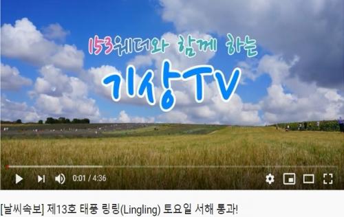 지비엠아이엔씨, 유튜브 '153웨더 기상TV' 채널 오픈