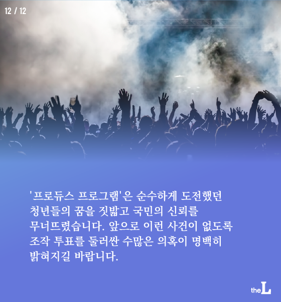 [카드뉴스] 프듀X국민감시법
