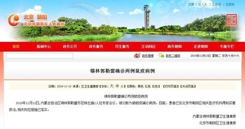 중국의 내몽골 자치구에서 흑사병 확진환자 2명이 발생했다는 인민일보 보도. / 사진 = 인민일보(人民日报)