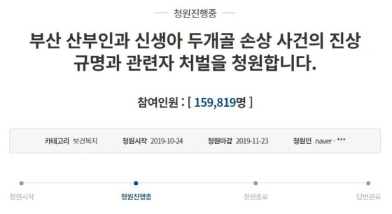 지난달 24일 올라온 '부산 산부인과 신생아 두개골 손상 사건의 진상규명과 관련자 처벌을 청원합니다'라는 제목의 청원./사진=청와대 국민청원 게시판