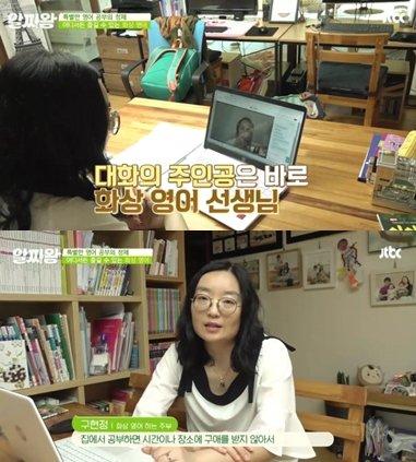 사진제공=캠블리(출처: JTBC '알짜왕')