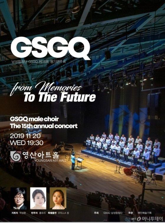 '추억에서 미래로' GSGQ 합창단 15회 정기연주회