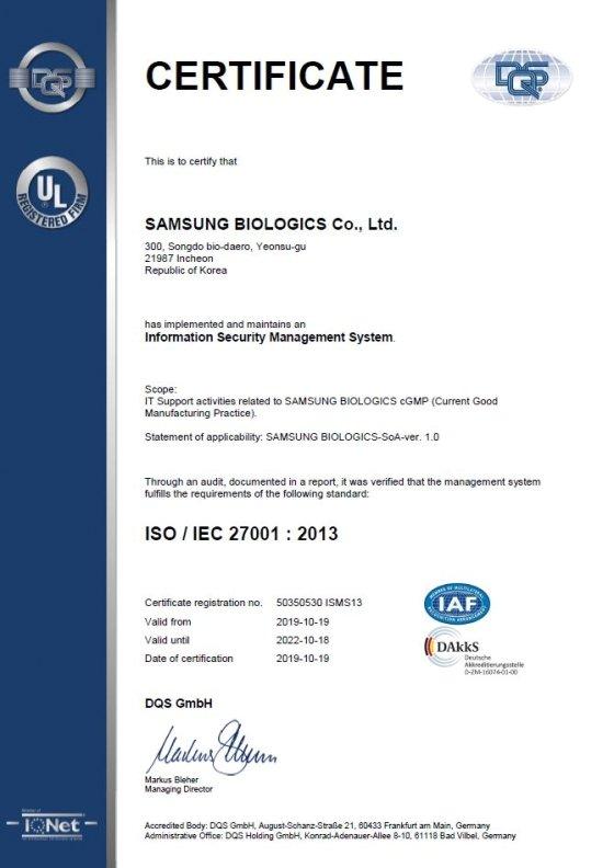국제표준화기구(ISO)의 정보보호 인증 'ISO 27001' 인증서/사진=삼성바이오로직스