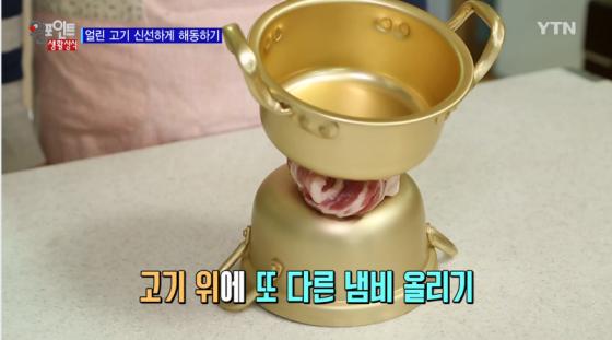 사진= YTN '원포인트 생활상식' 방송화면 캡처본