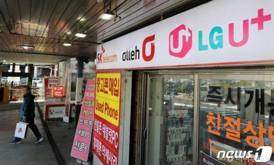 서울 시내의 한 핸드폰 판매업체에 이동통신사 로고가 붙어있다. /사진=뉴스1