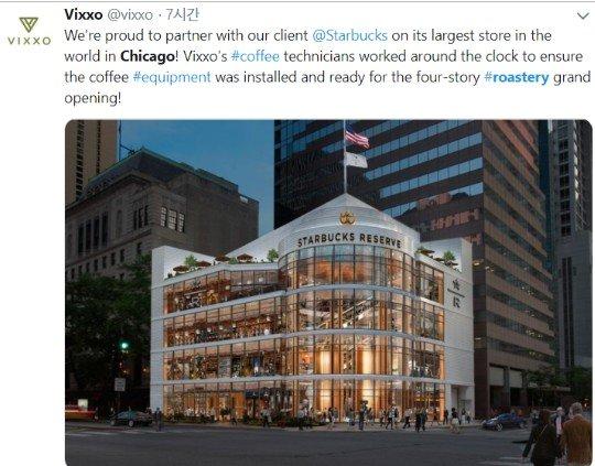 미국 시카고에 문을 여는 '스타벅스 리저브 로스터리' 6호점.