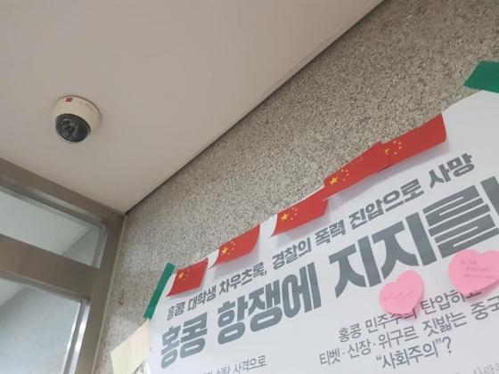한국 대학가로 불똥 튄 '홍콩 시위' 중국 유학생과 갈등