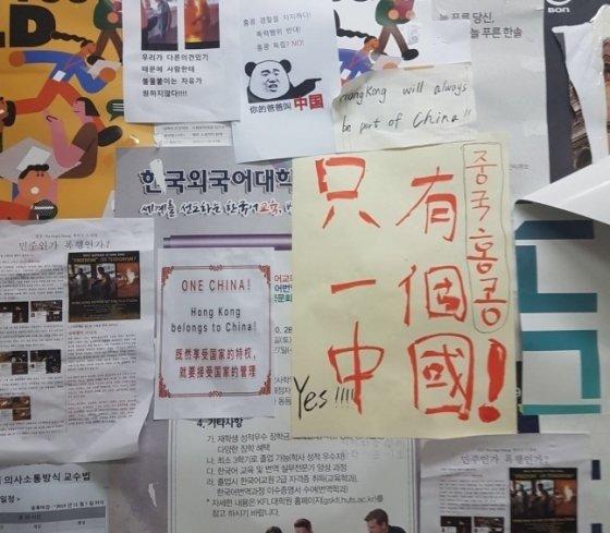 한국외대 게시판에 중국 유학생들이 덧붙여놓은 대자보들. 'ONE CHINA' '홍콩 경찰을 지지한다' 등의 대자보가 붙어있다. /사진=뉴스