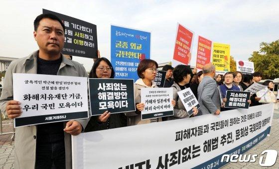 (서울=뉴스1) 이재명 기자 = 아베규탄 시민행동 회원들이 6일 오후 서울 여의도 국회 앞에서 문희상 국회의장이 일본 와세대 대학 특별강연에서 강제징용 문제 해결 방안으로 제시한 &#39;1+1+국민성금&#39;안에 대해 해명할 것을 촉구하고 있다. 2019.11.6/뉴스1  <저작권자 &#169; 뉴스1코리아, 무단전재 및 재배포 금지>