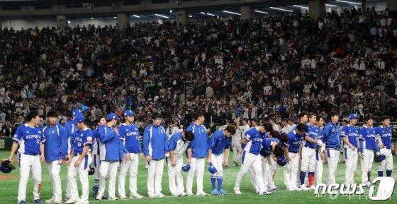 (도쿄=뉴스1) 황기선 기자 = 16일 오후(현지시간) 일본 도쿄돔에서 열린 2019 세계야구소프트볼연맹(WBSC) 프리미어12 슈퍼라운드 대한민국과 일본과의 경기에서 8대10으로 패배한 대한민국 야구 대표팀 선수들이 관객들이게 인사하고 있다. 2019.11.16/뉴스1    <저작권자 © 뉴스1코리아, 무단전재 및 재배포 금지>