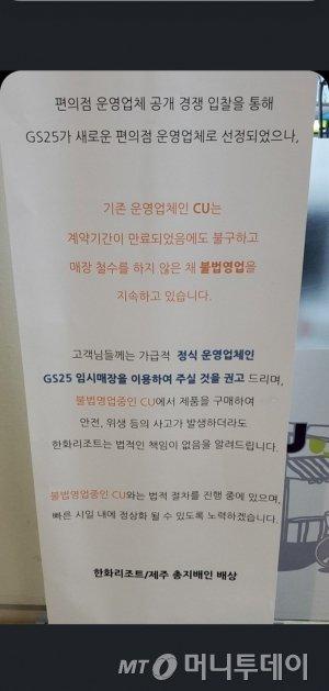 CU 제주한화리조트점에 비치된 안내문./사진=온라인 커뮤니티 캡처