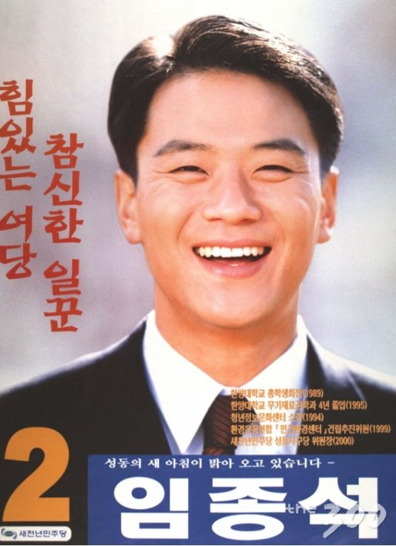 16대 총선 당시 임종석 전 실장의 선거운동 포스터 /사진=머니투데이 자료사진