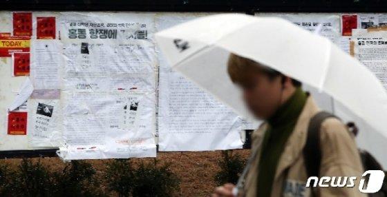 [사진] 대학가에 붙은 홍콩 시위 찬반 대자보