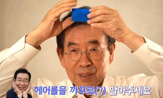 박원순 서울시장./사진=유튜브 채널 '박원순 TV'