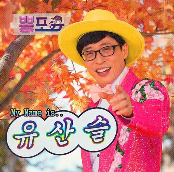 유산슬 앨범 커버/사진=네이버 뮤직