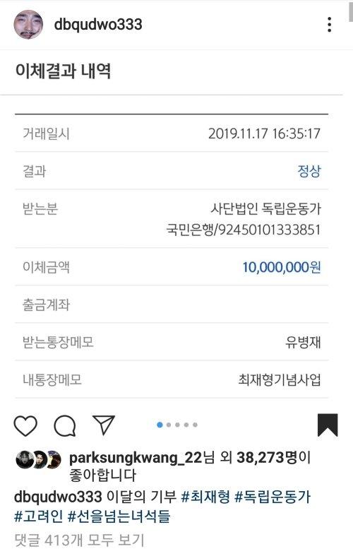 방송인 유병재가 최재형기념사업회에 1천만원을 기부했다./사진=유병재 인스타그램 캡처
